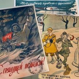 Выставка «Фронтовой Новый год»