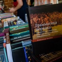 Фестиваль «Зимний книжный» 2017