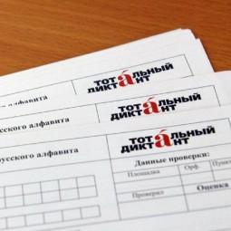 Тотальный диктант в Казани 2018