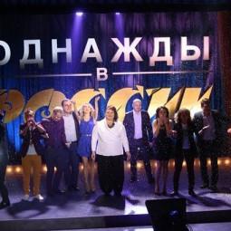 Шоу «Однажды в России» 2021