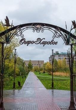 Парк «Озеро Харовое»