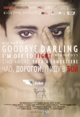 Чао, дорогой, я иду в бой