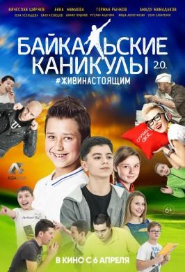 Байкальские каникулы 2.0