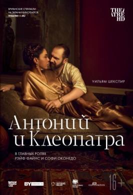 Theatre HD: NT: Антоний и Клеопатра