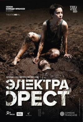 TheatreHD: Комеди Франсез: Электра / Орест