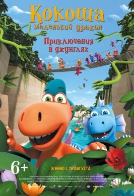 Кокоша - маленький дракон: Приключения в джунглях