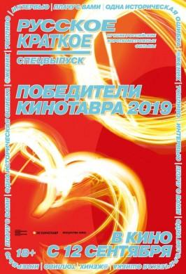 Русское краткое. Победители Кинотавра - 2019
