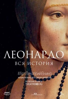 #АртЛекторийВКино: Леонардо. Вся история