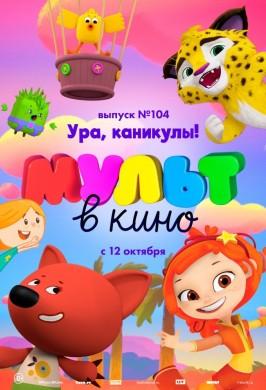 МУЛЬТ в кино. Выпуск № 104. Ура, каникулы!