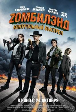 Zомбилэнд: Контрольный выстрел