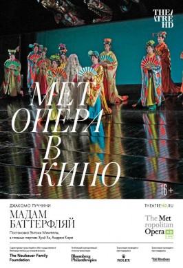 TheatreHD: Мет: Мадам Баттерфляй