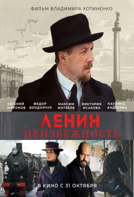 Ленин. Неизбежность