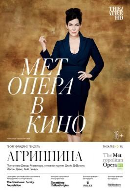 TheatreHD: Мет: Агриппина