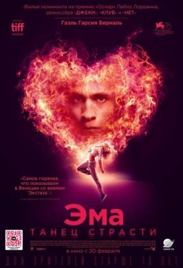 Эма: Танец страсти
