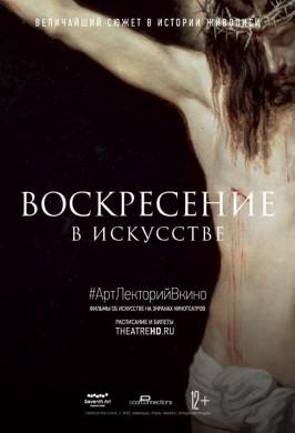 #АртЛекторийВкино: Воскресение в искусстве