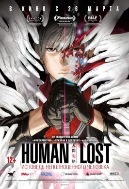 HUMAN LOST: Исповедь неполноценного человека