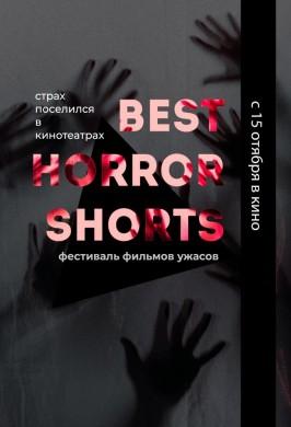 Best Horror Shorts 2020