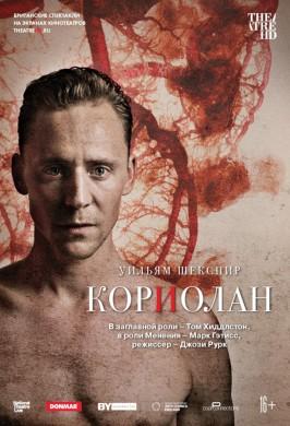TheatreHD: Кориолан