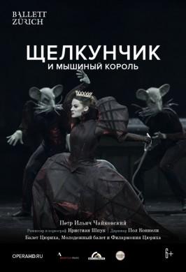 Opera HD: Щелкунчик и Мышиный Король