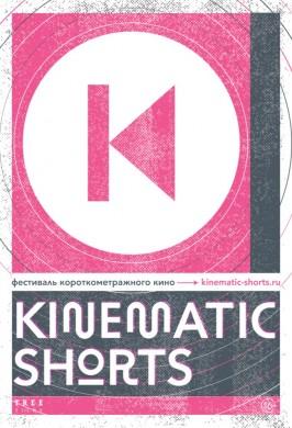 Программа короткометражного кино  «Kinematic Shorts-2020»