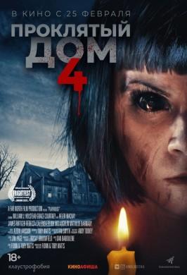 Проклятый дом 4