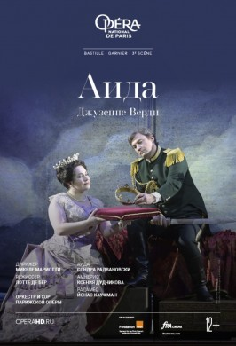 Opera HD: Аида
