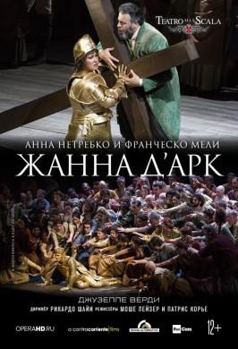 Opera HD: Жанна д'Арк