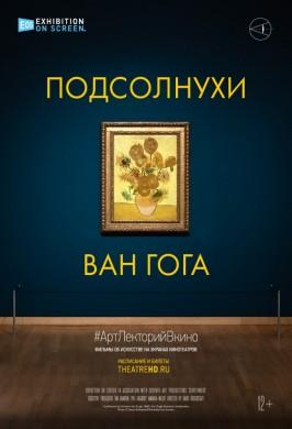 #АртЛекторийВКино: Подсолнухи Ван Гога