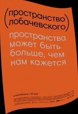 Пространство Лобачевского