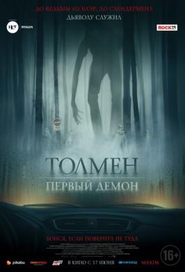 Толмен. Первый демон