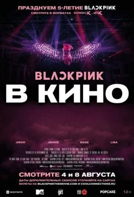 BLACKPINK в кино