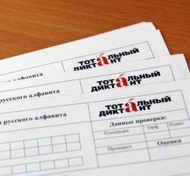 Тотальный диктант в Казани 2020