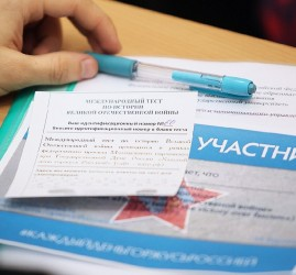 Акция «Тест по истории Великой Отечественной войны» 2020
