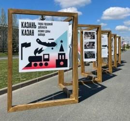 Выставка «Казань – город трудовой доблести»