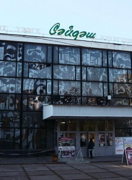 Культурный центр «Сайдаш»