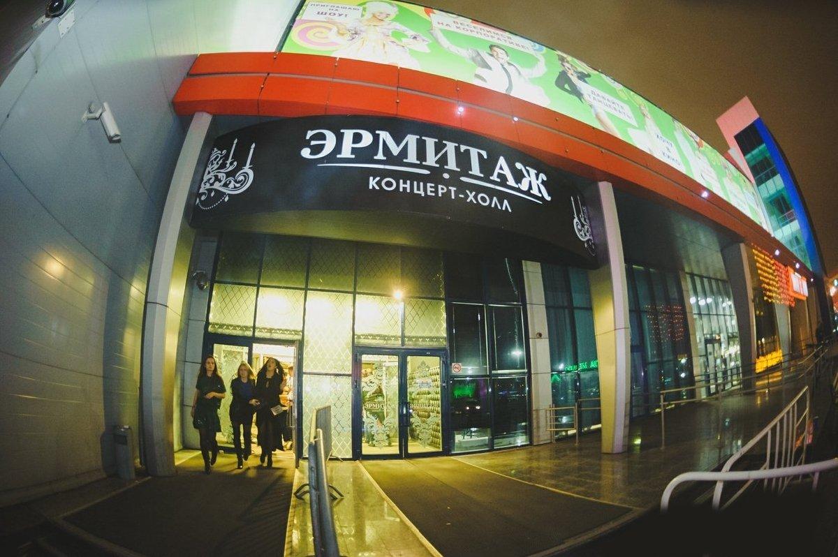 Концерт-холл «Эрмитаж»