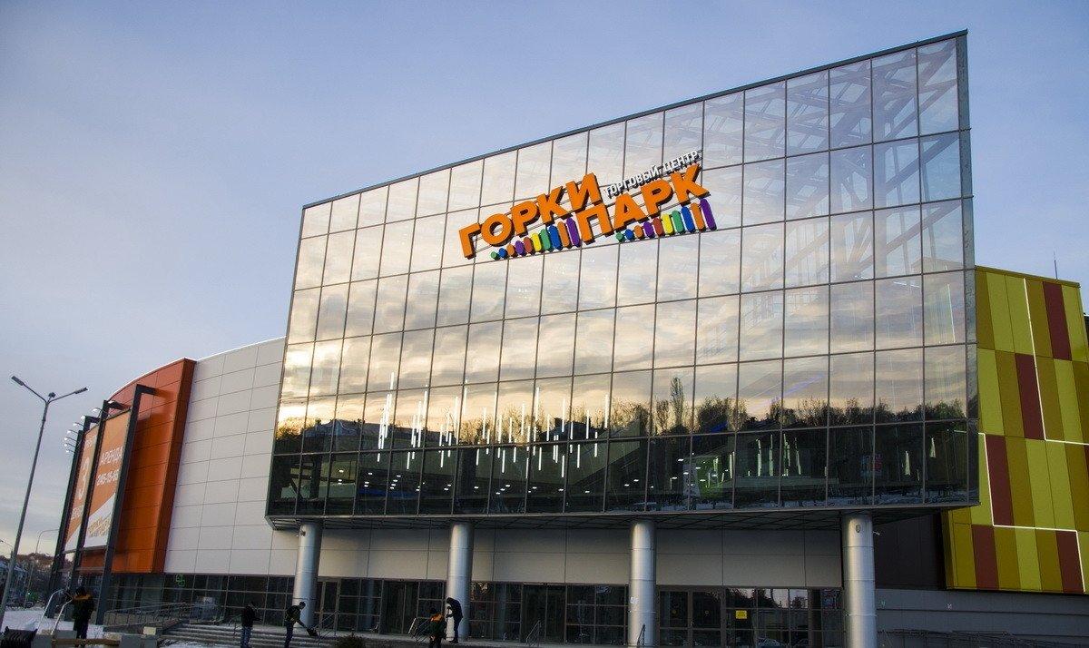 Торговый центр «ГоркиПарк»