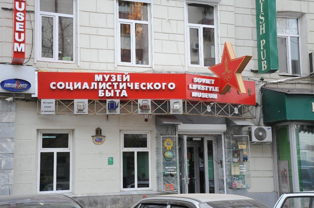 Музей социалистического быта