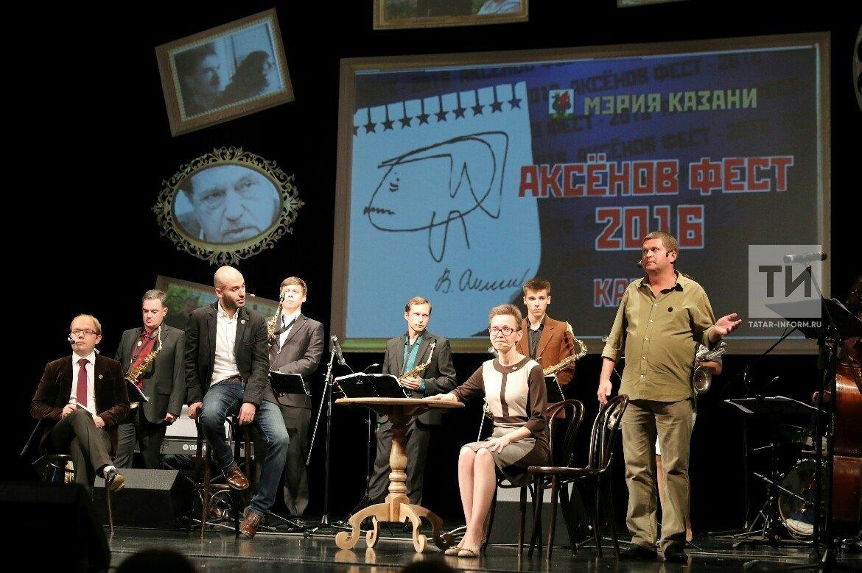 Литературно-музыкальный фестиваль «Аксенов-фест» 2017