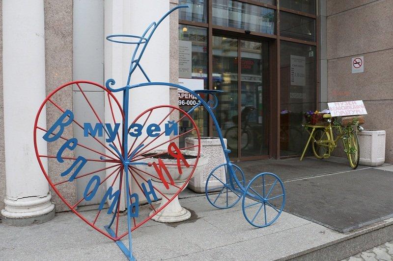 Музей истории велосипеда «Веломания»